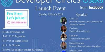 Facebook Developer Circleが日本初進出!3/4にローンチイベント開催!!!