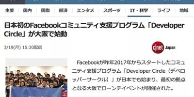 Developer Circle OsakaとRouteXがメディア掲載される!!