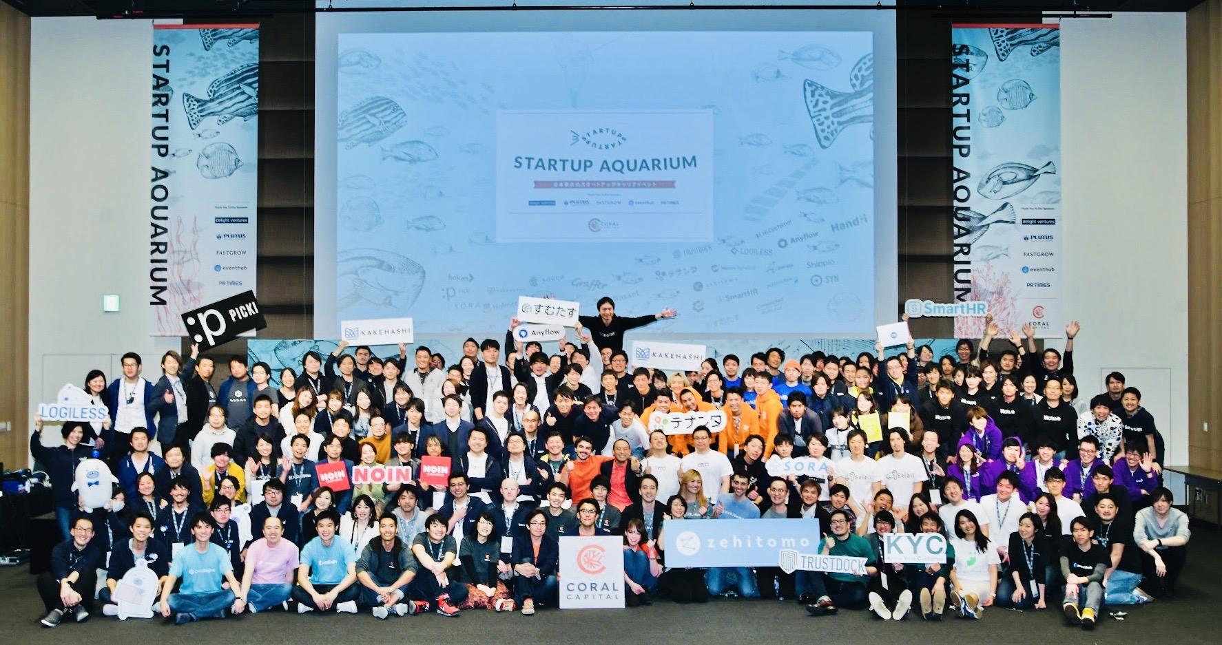 日本最大のスタートアップキャリアイベントSTARTUP AQUARIUM 参加レポート