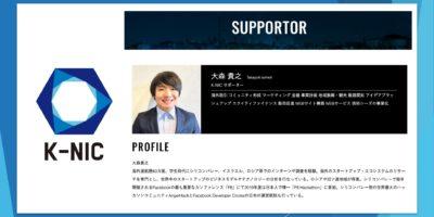 Kawasaki-NEDO Innovation Center 起業相談サポーターに就任