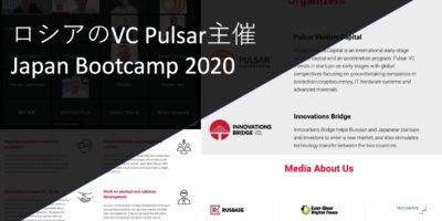 ロシアのVC PULSAR主催 Japan Bootcampにメンターとして参加!