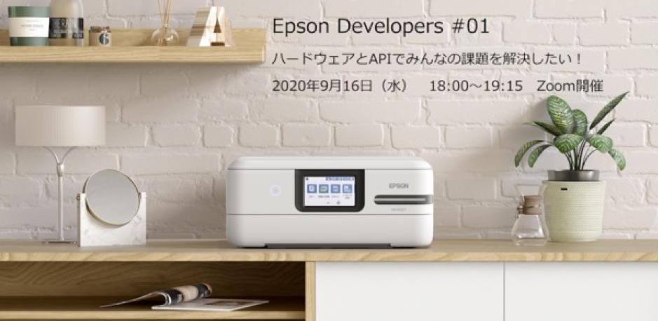 セイコーエプソン株式会社主催「Epson Developers #01 ハードウェアとAPIで みんなの課題を解決したい! 」  イベントレポート