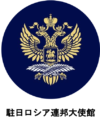 Russian Enbassy
