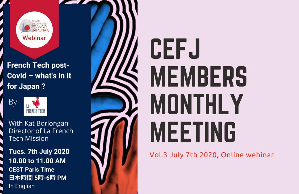 【第三回:7月7日開催】日仏経済交流委員会(CEFJ) Members MeetingイベントレポートGuest: La French TechKat Borlongan