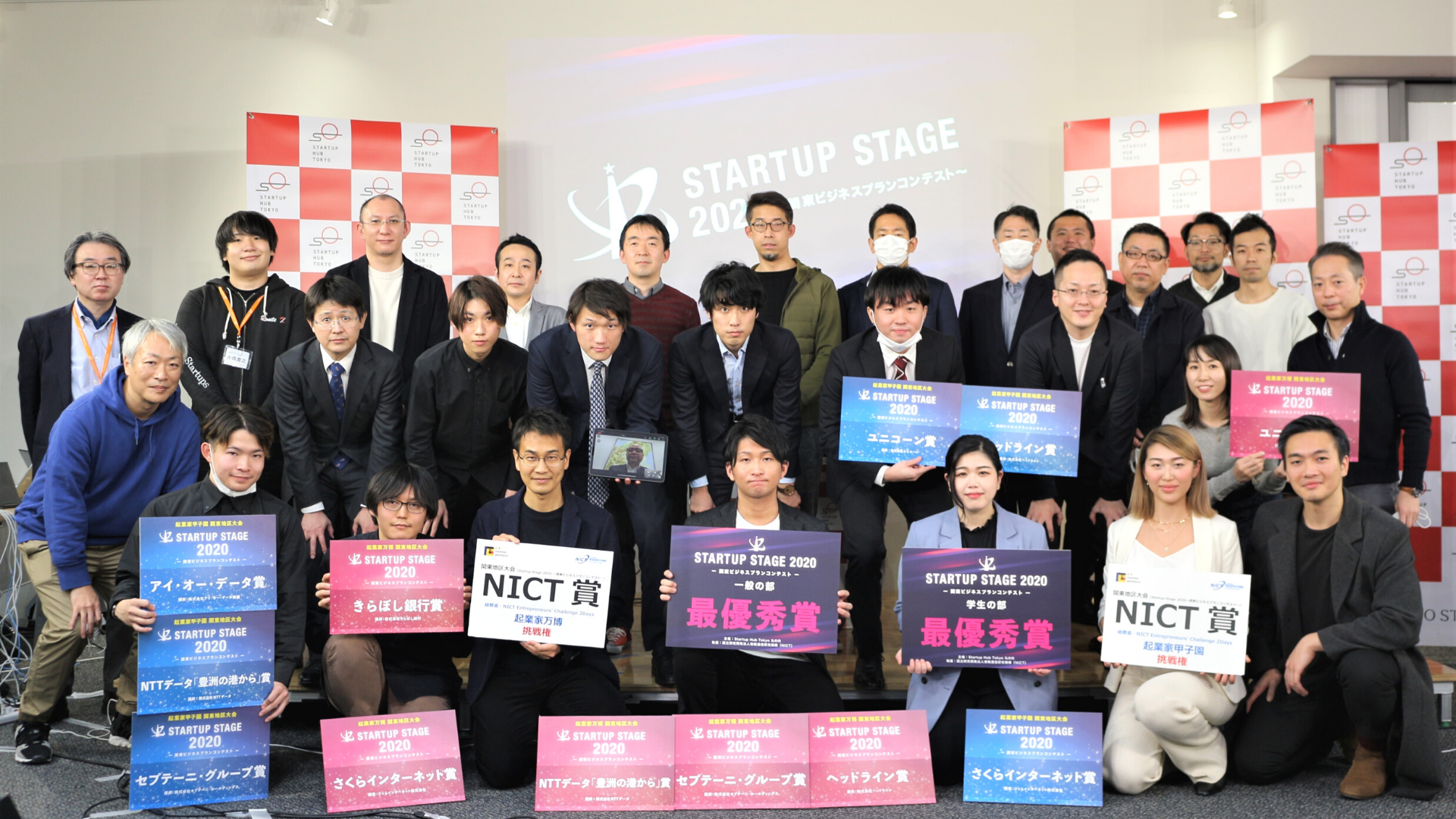 Startup Hub Tokyo主催 Startup Stage 2020 メンターレポート
