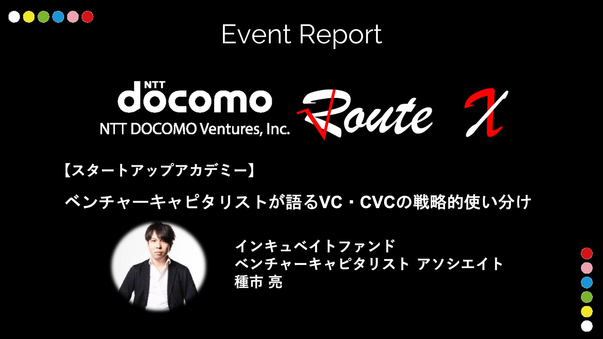 RouteX ✖︎ NTT DOCOMO Ventures【Startup Academy #1】 ベンチャーキャピタリストが語るVC・CVCの戦略的使い分け