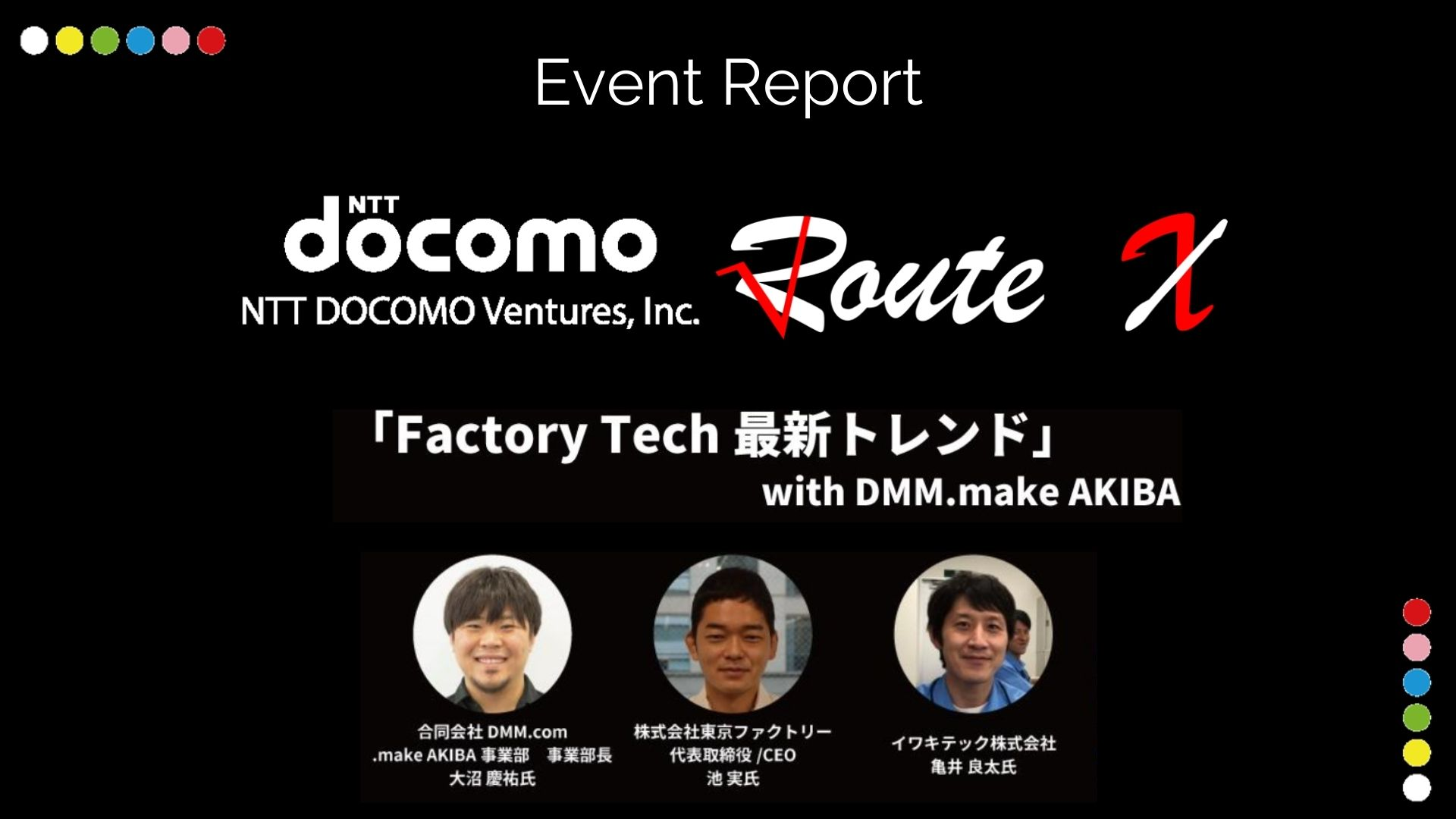 RouteX×NTT DOCOMO Ventures 【Startup Pitch#1】 Factory Tech 最新トレンド with DMM.make AKIBA
