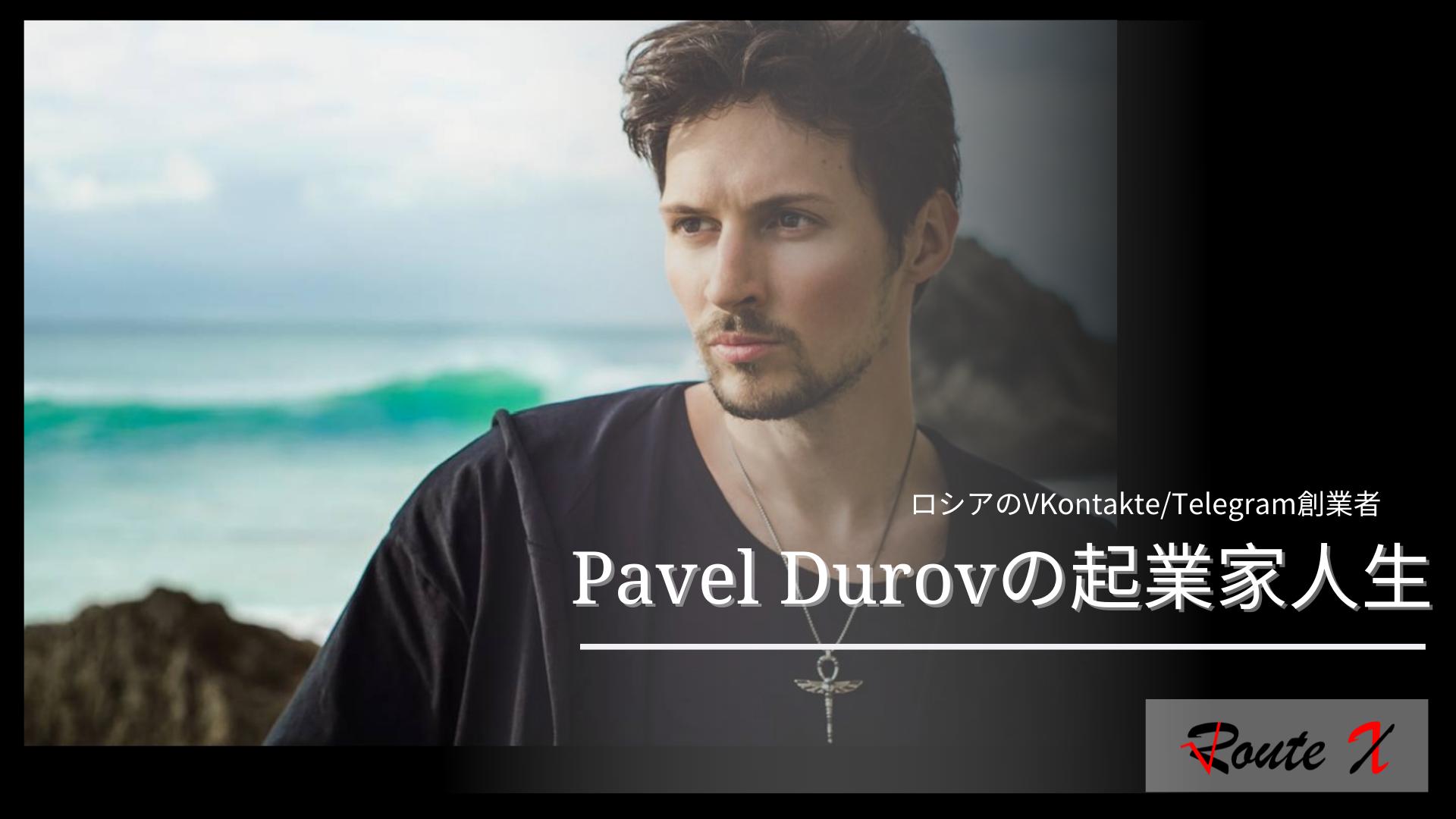 ロシアのVKontakte/Telegram創業者Pavel Durov(パヴェル・ドゥーロフ)の起業家人生