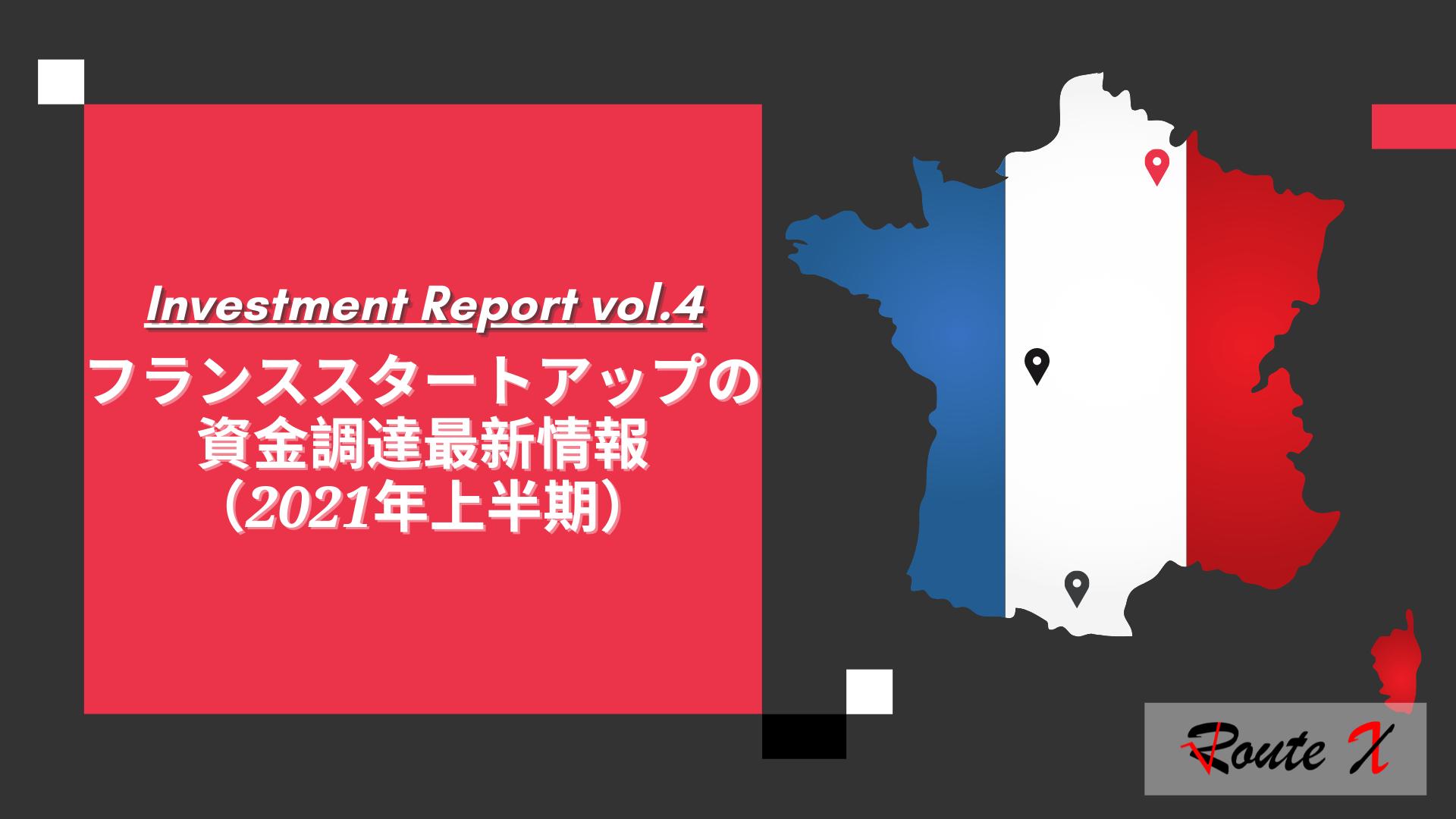 フランススタートアップの資金調達最新情報 (2021年上半期)